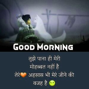 Best collection of good morning images shayri in hindi
