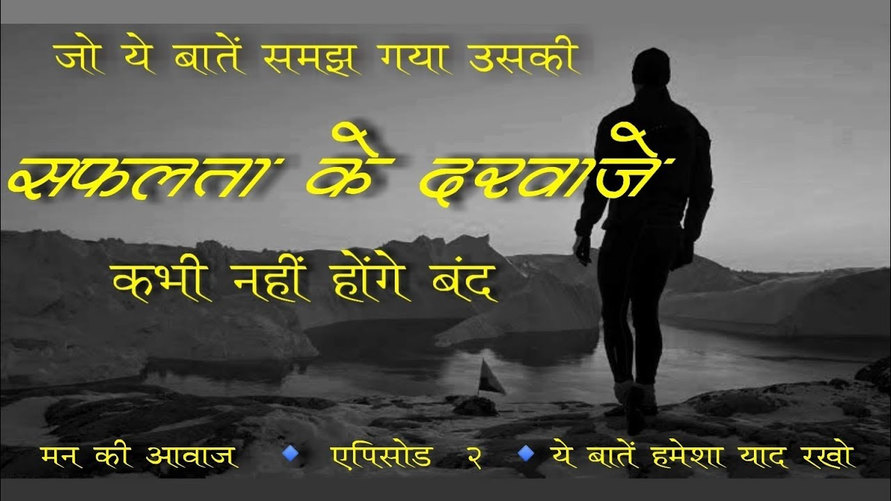 You are currently viewing Best motivational video in hindi Inspirational quotes in hindi mann ki aawaz ep 2 never give up