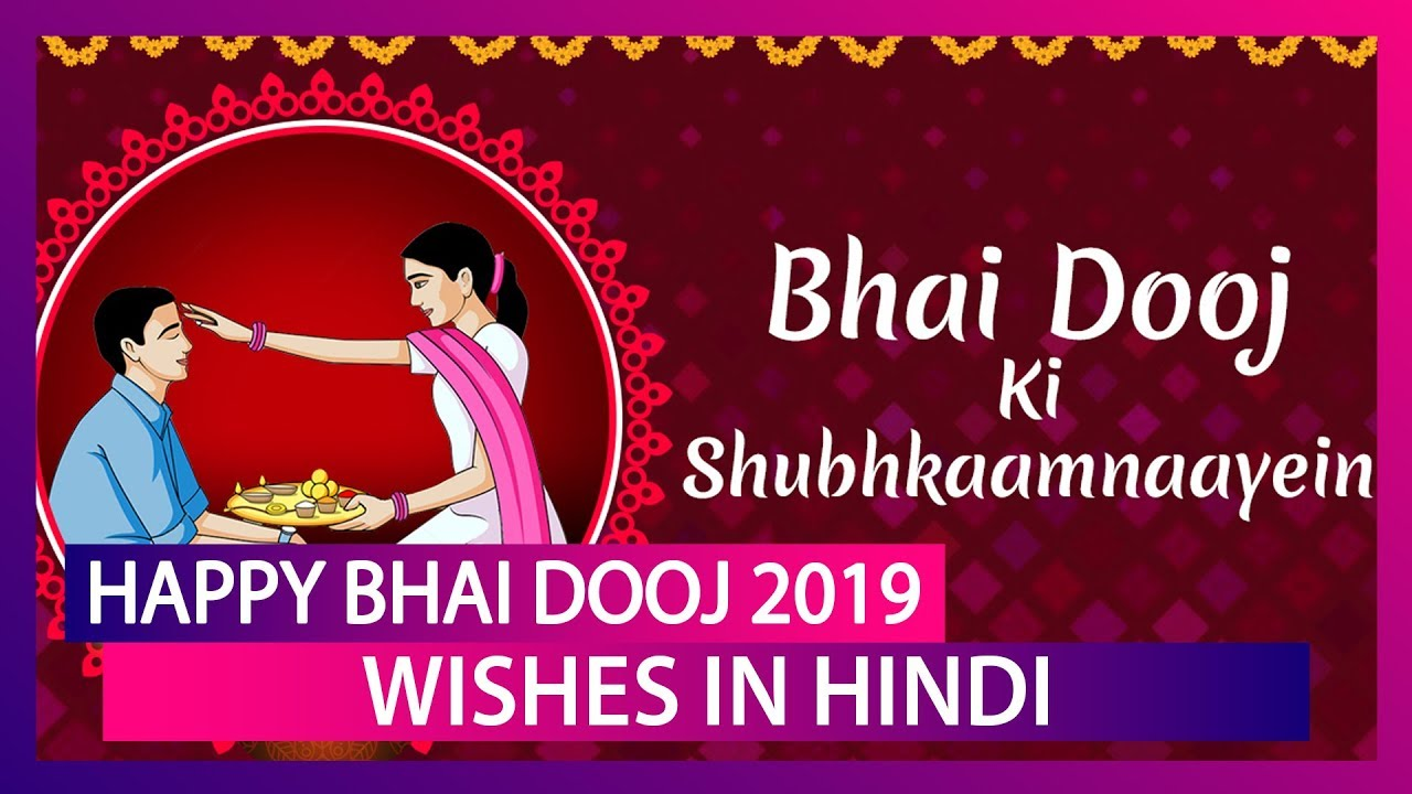 You are currently viewing Bhai Dooj 2019 Wishes in Hindi: WhatsApp Messages, Quotes, SMS, Images to Send Bhau Beej Greetings