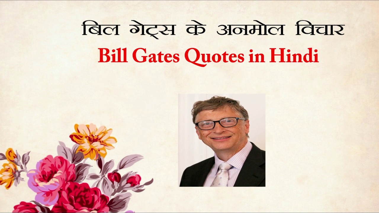 You are currently viewing Bill Gates Quotes in Hindi – बिल गेट्स के अनमोल विचार – success quotes and sayings – hindi quotes