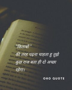 Read more about the article Deep Line // Quote In hindi