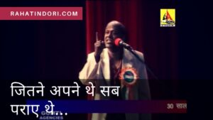 Read more about the article Dr. Rahat Indori – Jitne apne the sab paraaye the