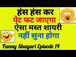 Read more about the article Episode 14 – Funny Shero Shayari   Funny Shayari in Hindi   Funny shayaris in Hindi   Comedy Shayari