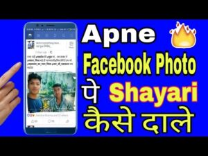Read more about the article 🔥 Facebook Par Shayari Kaise Likhe in hindi/🔥Facebook par status kaise Dale in hindi//