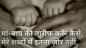 Read more about the article For Mom Dad heart touching lines about life Motivational Status Shayari Quotes