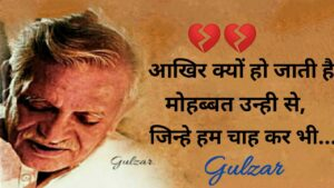 Read more about the article Gulzar poetry। Gulzar Shayari in Hindi। hindi shayari। Best Shayari in Hindi। Gulzar poetry in Hindi