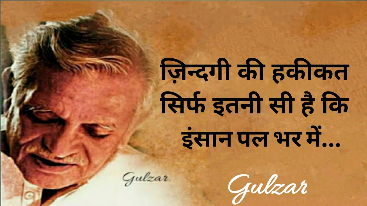 You are currently viewing Gulzar poetry। Gulzar shayari। Best Shayari in hindi। Gulzar shayari in hindi। Gulzar poetry hindi।