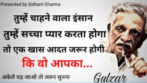 Read more about the article Gulzar poetry || Gulzar poetry in hindi || Gulzar shayari || Best Gulzar shayari || Shayari #RKD