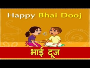 Read more about the article Happy Bhai Dooj/Bhau Beej 2020 SMS, wishes, Greetings, blessings, Quotes Whatsapp Video Full HD