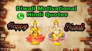Read more about the article Happy Diwali 2017 Motivational Quotes,🌋 दिवाली की हार्दिक शुभकामनाएं,🤗🙏 Diwali's Best Wishes