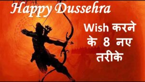 Read more about the article Happy Dussehra wish करने के 8 नए तरीके | Happy Dussehra Messages, Quotes, Wishes Greeting