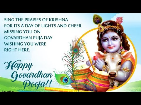 You are currently viewing Happy Govardhan Puja 2020 Wishes Messages Greetings Quotes SMS WhatsApp Status #HappyGovardhanPuja