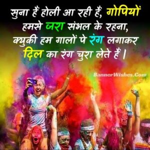Read more about the article Happy Holi Whatsapp Status In hindi   Holi Wishes Images for Girlfriend
