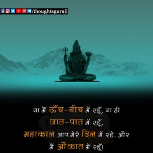 Read more about the article Har Har Mahadev Status in Hindi
