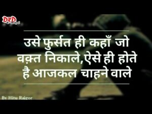 Read more about the article Heart touching shayari in hindi (हिंदी शायरी )