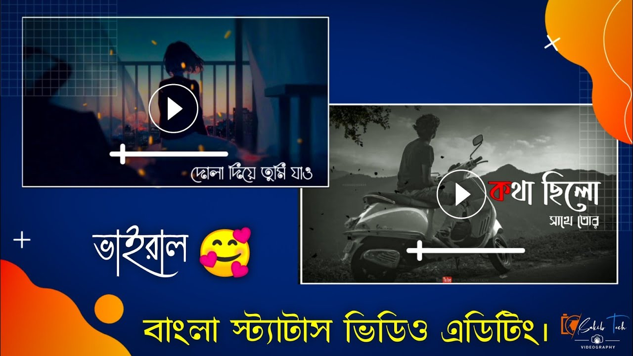 You are currently viewing How To Make Bangla Viral Status Video | Status Video Editing..😍 | Sakib Tech