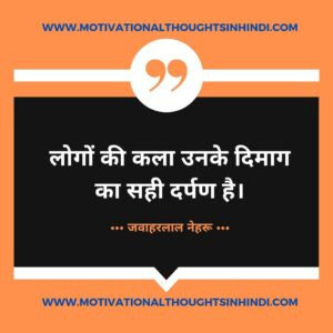 Read more about the article Jawaharlal Nehru quotes in hindi