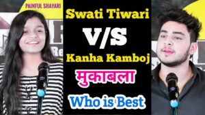 Read more about the article Kanha Kamboj With Swati Tiwari || Swati Tiwari || Kanha Kamboj || Sujeet Arora || Shayari || Poem