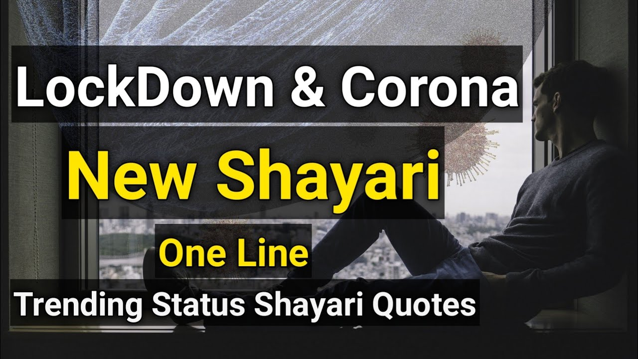 You are currently viewing LockDown & Corona Quotes Status Shayari in one line