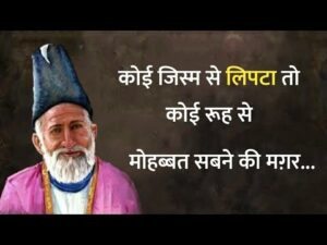 Read more about the article Mirza ghalib shayari    Best shayari in hindi    Ghalib ki shayari in hindi    g