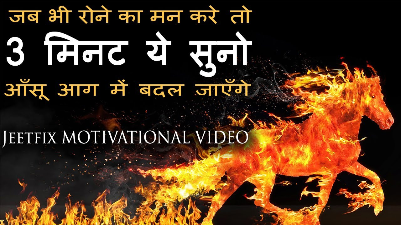 You are currently viewing Most Emotional Crying Motivational Video  in Hindi | Life Changing Super Power Motivation by JeetFix