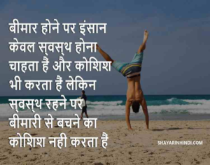Read more about the article Motivational Fitness Quotes In Hindi – Shayari In Hindi