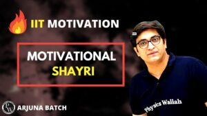 Read more about the article Motivational speech by Sachin sir   IIT JEE Motivatinal shayri by sachin sir   ARJUNA BATCH