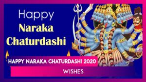 Read more about the article Narak Chaturdashi 2020 Greetings, WhatsApp Messages and Images to Wish Loved Ones on Choti Diwali