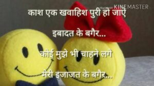 Read more about the article 💖💖One liner 💘 heart touching quotes 💘 hindi quotes💖💖