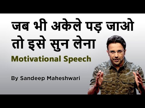 You are currently viewing POWERFUL MOTIVATIONAL SPEECH – By Sandeep Maheshwari   Latest Video 2020   Hindi