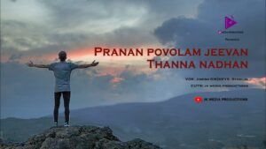 Read more about the article Pranan Povolam Jeevan thanna Nadhan | Status Video | Jinesh G N | Stebilin
