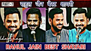 Read more about the article Rahul Jain Best Shayari PART-7   Rahul Jain Popular Shayari     TikTok Shayari  