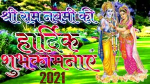 Read more about the article Ram Navami status।Ram Navami status 2021।Ram Navami status in Hindi
