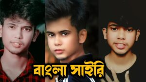 Read more about the article Sanaul Roy 2020 new video shayari, sad shayari, new Bengali sad shayari,
