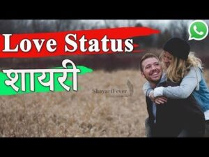Read more about the article Short WhatsApp Status Video For Girlfriend   Love WhatsApp Status (Male Version)