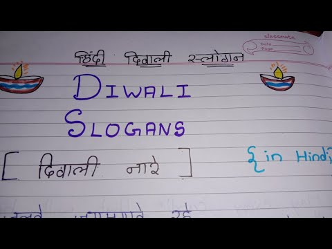 You are currently viewing Slogans on Diwali in Hindi// Diwali Slogans/Quotes // दिवाली नारे हिन्दी मे