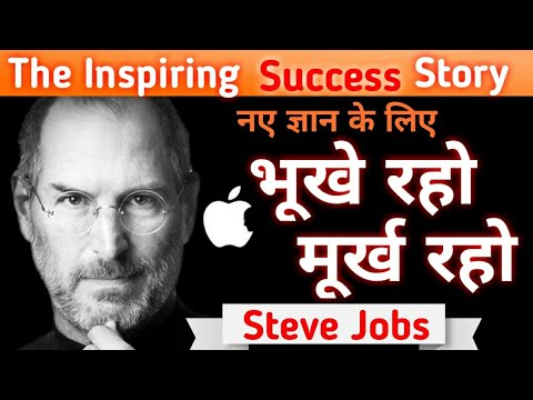 You are currently viewing Steve Jobs Biography | Apple success story in hindi | Motivational videos
