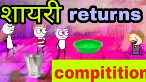 Read more about the article Tween tackle || shayari compitition returns || desi comedy chaudhary744