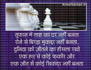 Very Motivational Quotes in Hindi for Life Motivational Hindi Quotes