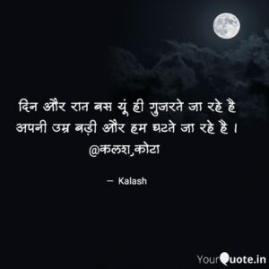 Read more about the article #love #life #friendship #motivation #poetry #shayari #igwriters    Read my thoug