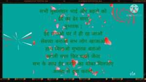 Read more about the article ईद मुभारक/festival wishes/by sln
