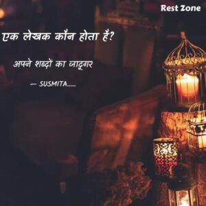 Read more about the article एक सुंदर #collab Rest Zone की ओर से। #लेखक  #YourQuoteAndMine Collaborating with