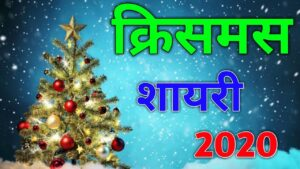 Read more about the article 🎄क्रिसमस पर दिल छू लेने वाली शायरी🎁क्रिसमस शायरी 2020