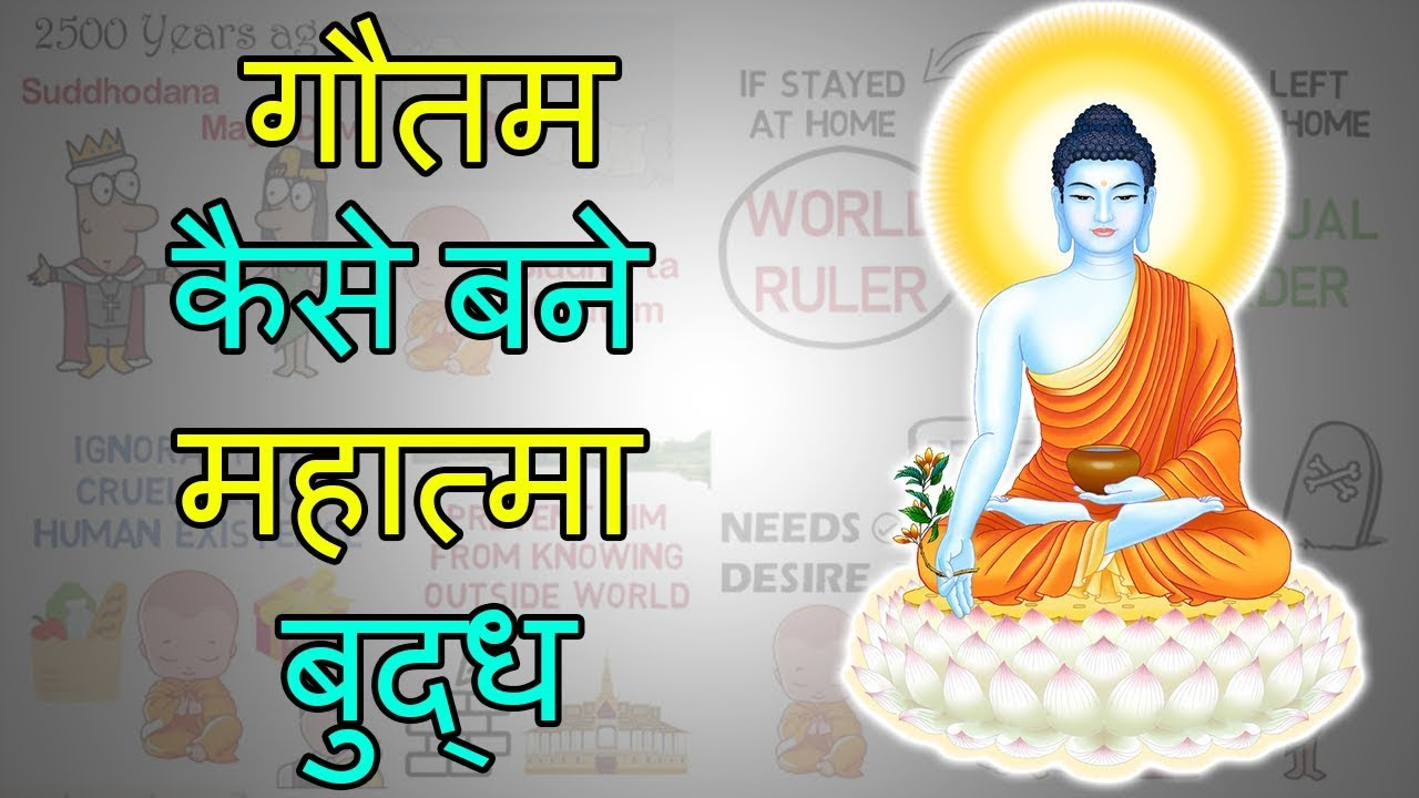 You are currently viewing गौतम बुद्ध की जीवनी | Motivational Biography in Hindi | Gautam Buddha's Animated Life Story
