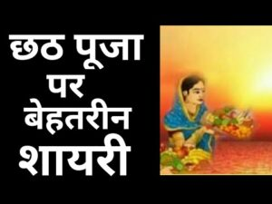 Read more about the article छठ पूजा शायरी 2019 | Chhath puja shayari | chhath puja special shayari | chhath puja shayari video