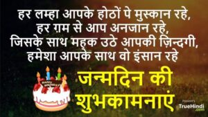 Read more about the article (भाभी) Happy Birthday Bhabhi Quotes Images In Hindi – Truehindi.com ❤ Beautiful Wishes For Everyone