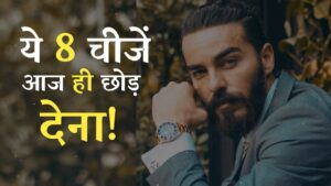 Read more about the article ये 8 चीजें छोड़ दो Best Powerful Motivational Video In Hindi By Motivation Story – success motivation
