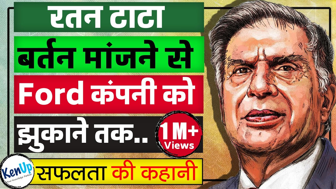 You are currently viewing रतन टाटा के जीवन की पूरी कहानी   RATAN TATA BIOGRAPHY IN HINDI   HOW RATAN TATA TOOK REVENGE TO FORD
