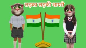 Read more about the article लड़का – लड़की शायरी | Talking Tom Hind Shayari | Funny Tom Comedy