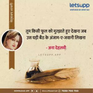 Read more about the article वाह ..वाह  #shayri #love #poetry #shayari #urdupoetry #lovequotes #hindiquotes #